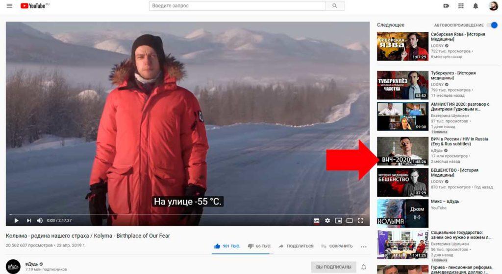 Пример работы блока рекомендованного контента на Ютуб
