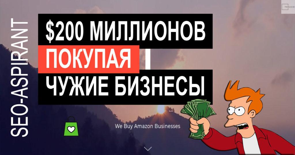 Thrasio: как заработать 200000000 долларов на покупке магазинов в Amazon