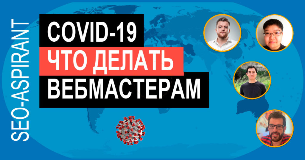 Как COVID-19 влияет на электронную коммерцию и арбитраж трафика