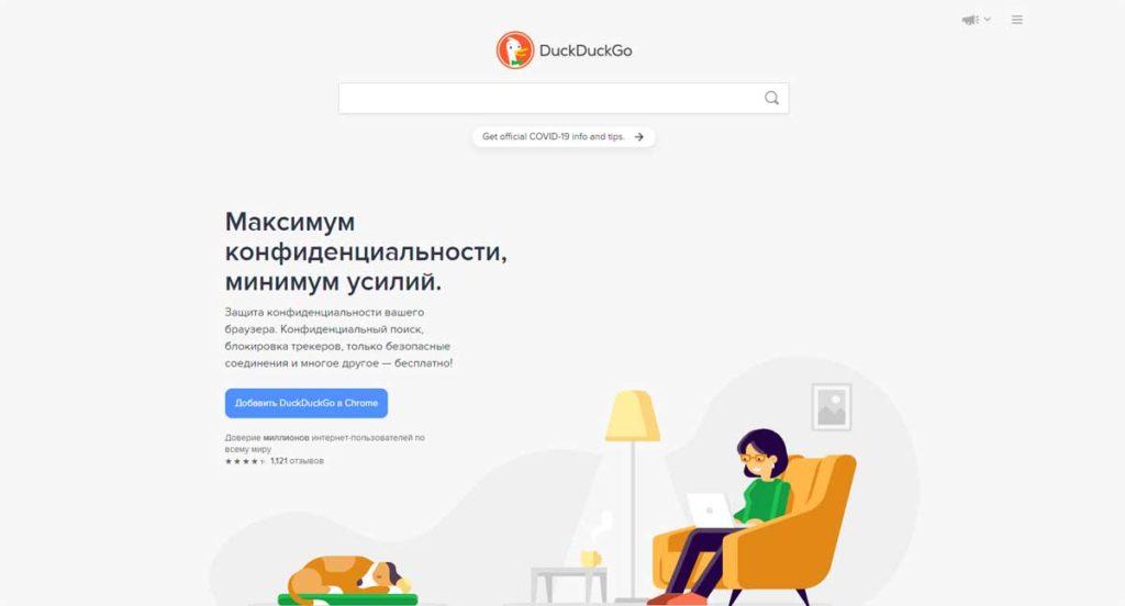 DuckDuckGo - анонимный поисковик на русском