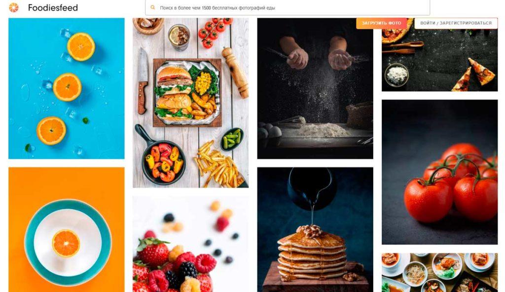 Сайт, на котором можно бесплатно скачать красивые фотографии еды