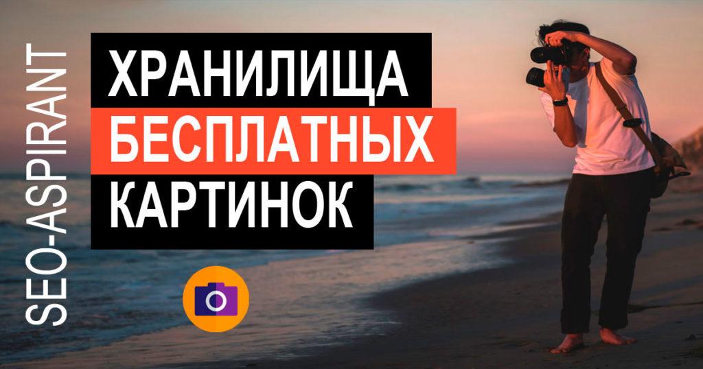 Бесплатные картинки без авторских прав – 40 онлайн источников
