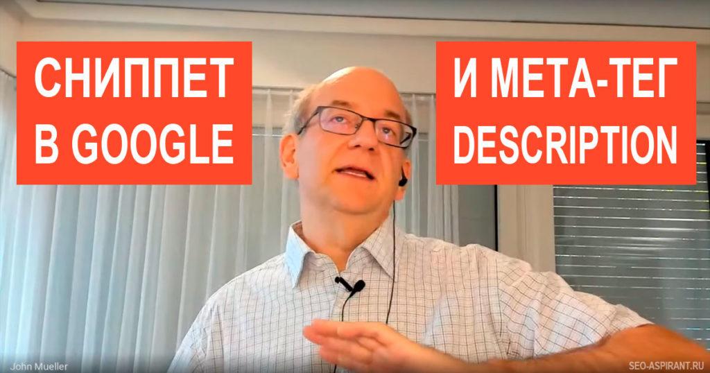 Мета тег Description: как заставить Google использовать ваш вариант