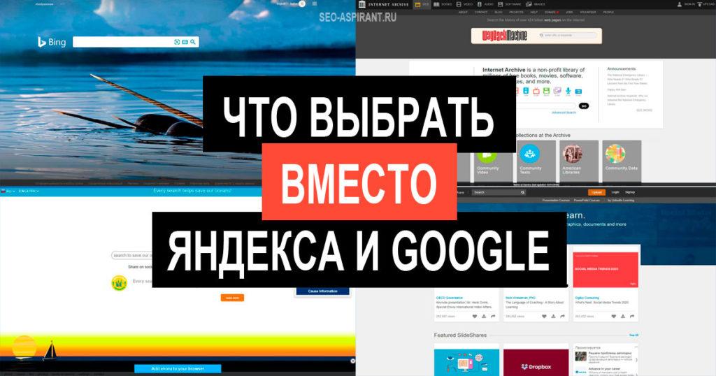 16 альтернативных поисковых систем, которые можно использовать вместо Яндекса и Google