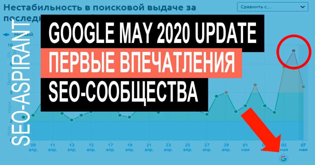 Майское обновление поисковых алгоритмов Google 2020