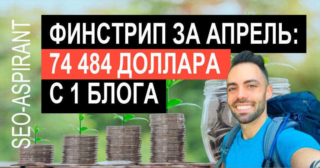 Как Адам Энфрой заработал $74484 на своём блоге за апрель 2020