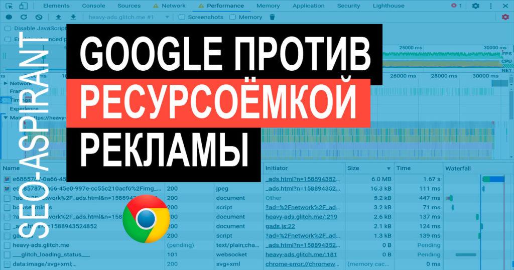 Google Chrome начинает блокировать тяжёлую рекламу
