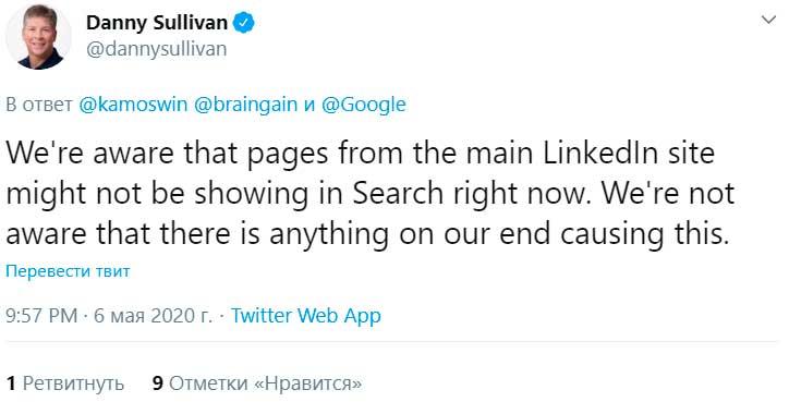 Гугл ничего не делал с Линкедин