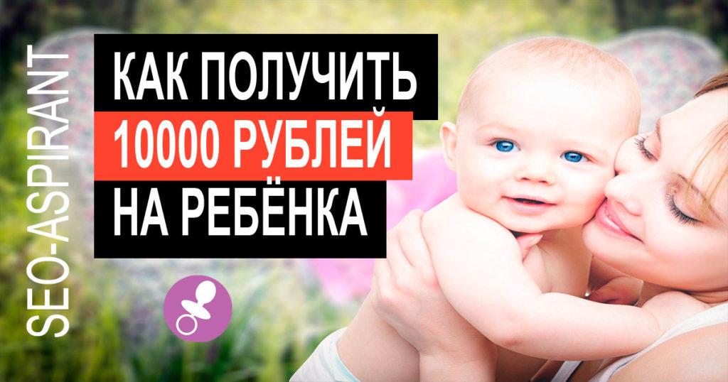 Как получить выплату 10000 рублей на ребёнка от 3 до 16 лет через Госуслуги [пошаговое руководство]