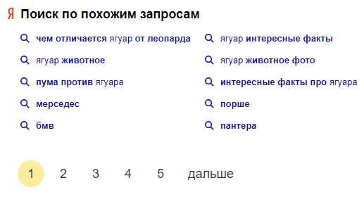 Поиск по похожим запросам в Яндексе
