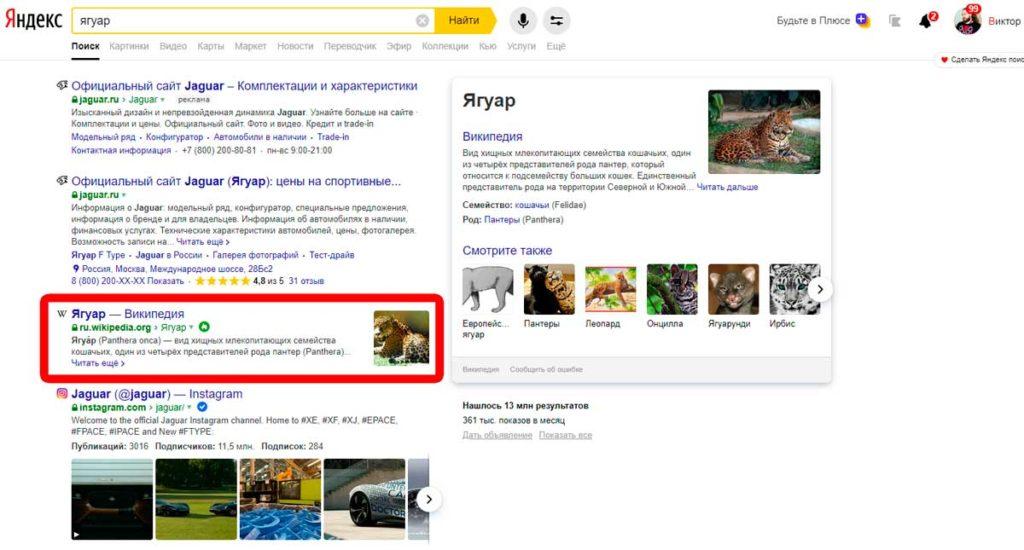Ягуар в Яндексе