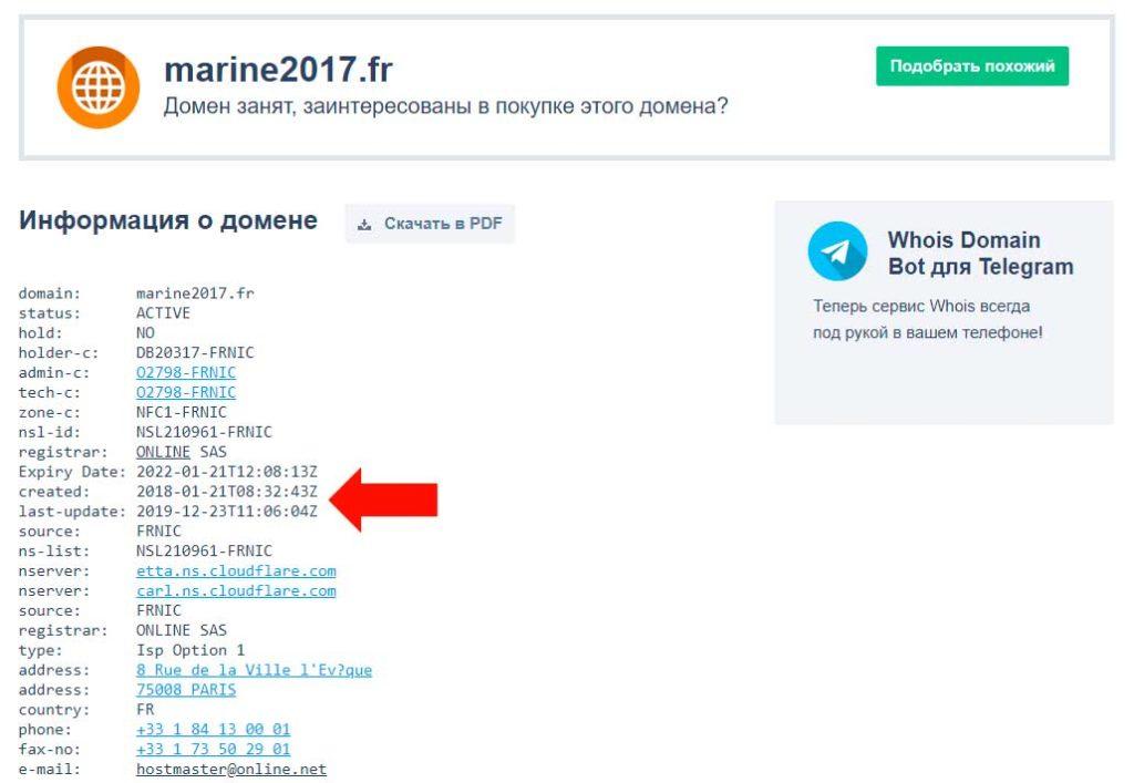 Перехват домена marine2017.fr