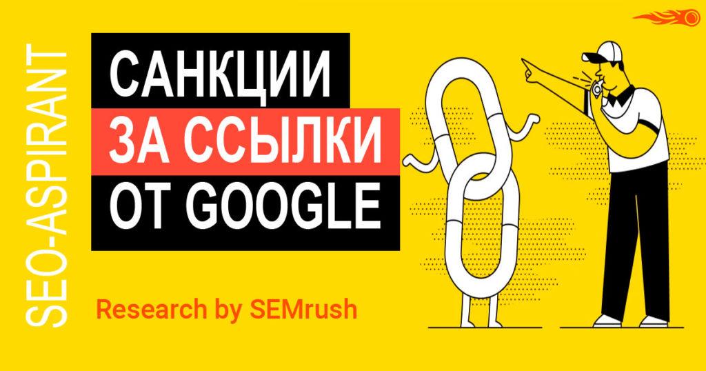 Санкции за ссылки – ручной фильтр Google из-за неестественных бэков [исследование SEMrush]