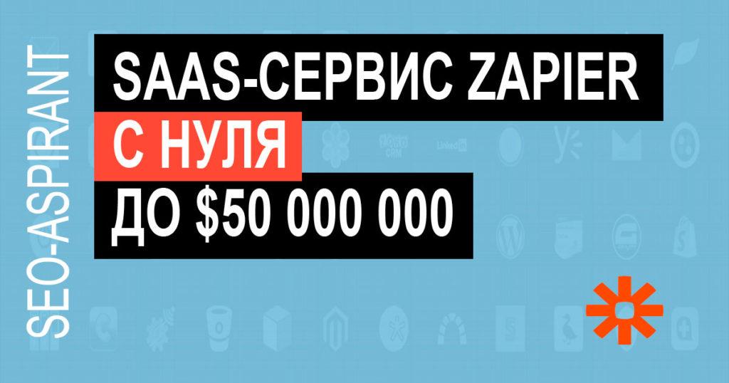 Аутрич, SEO и партнёрство в SaaS: как Zapier выросли с нуля до 50 миллионов долларов