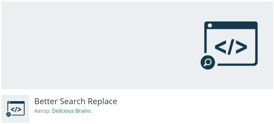 Better Search Replace - лучший WordPress плагин для миграции сайтов