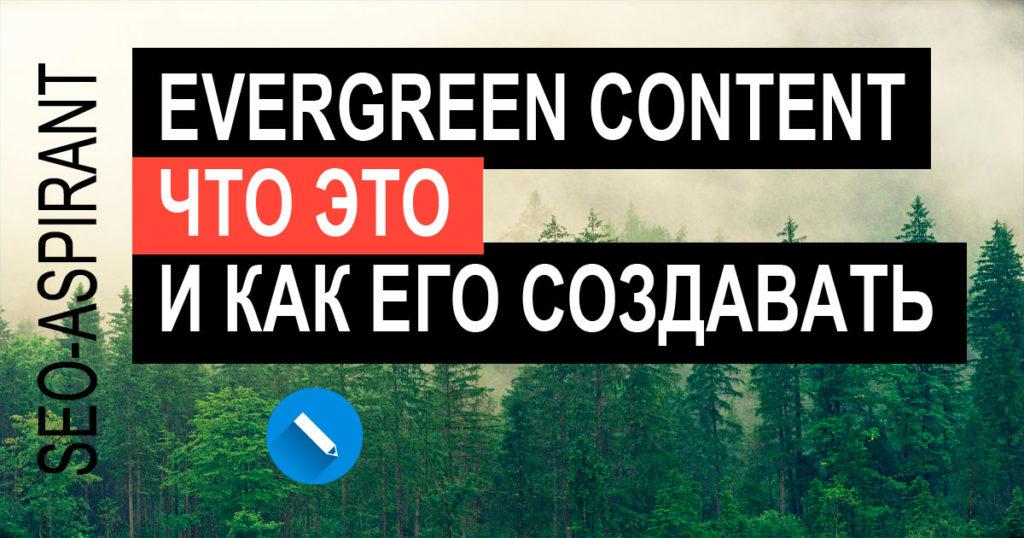 Вечнозелёный контент – что это такое и зачем он нужен