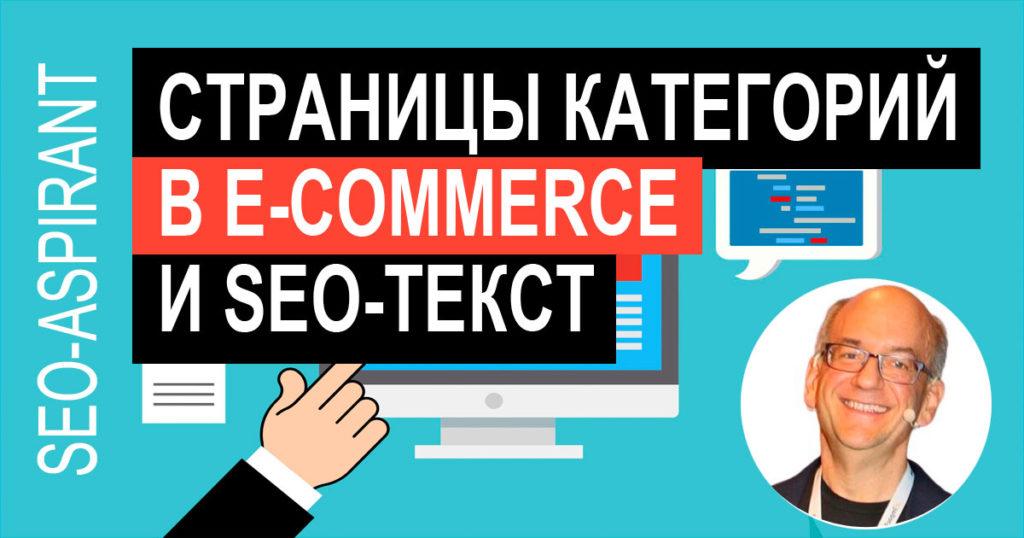 Страницы категорий товаров в интернет-магазине: нужен ли им контент