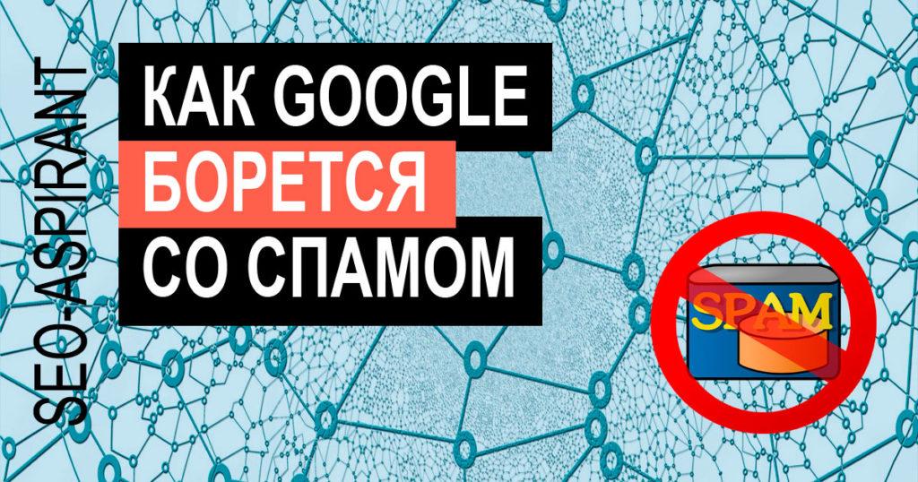 Google находит ежедневно более 25 миллиардов спамных страниц