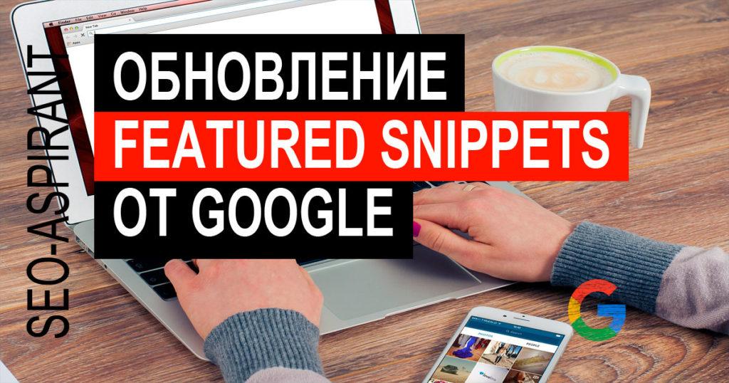Google обновил избранные сниппеты