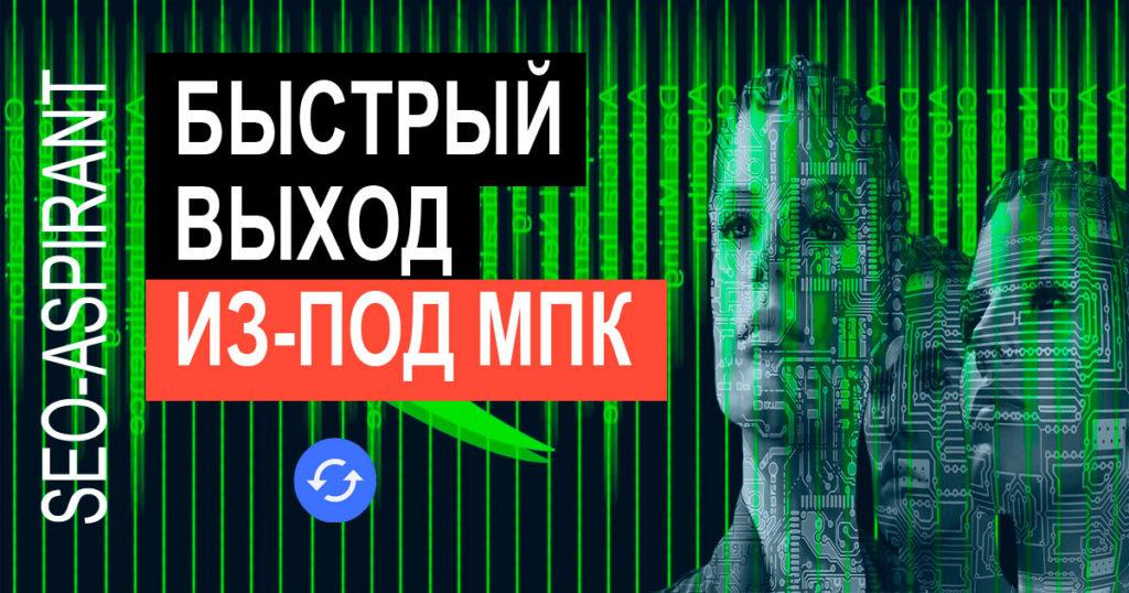 Как быстро выйти из-под фильтра за малополезный контент в Яндексе [кейс]