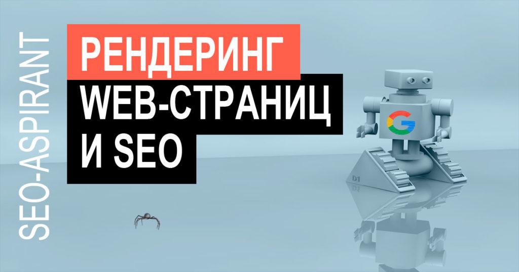 Рендеринг: как и для чего поисковые системы визуально отображают веб-страницы