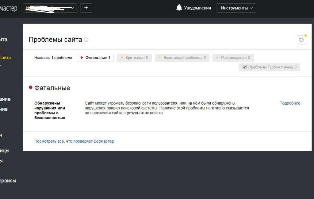 Проблемы сайта в Яндексе