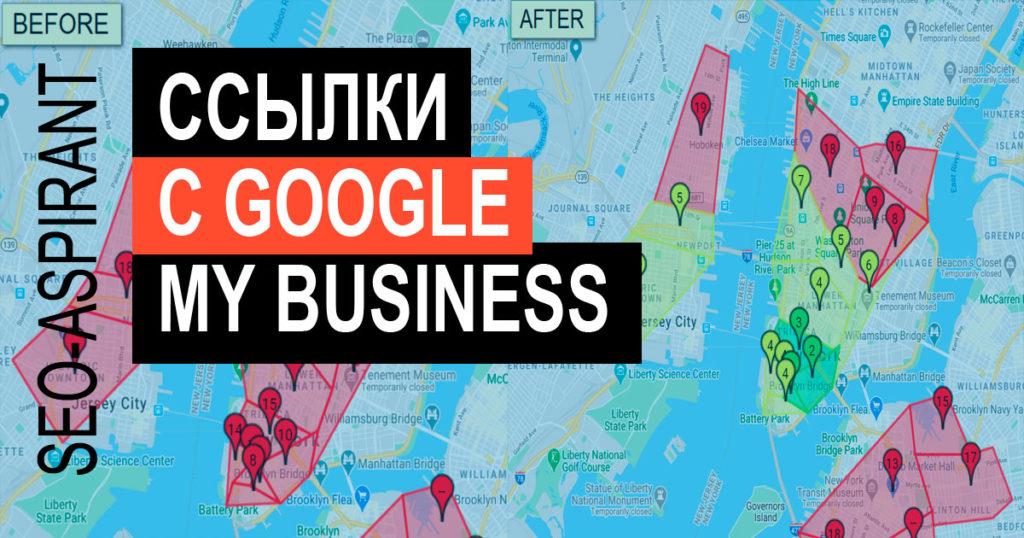 Влияние ссылки из Google My Business на ранжирование в локальном поиске [SEO-кейс]