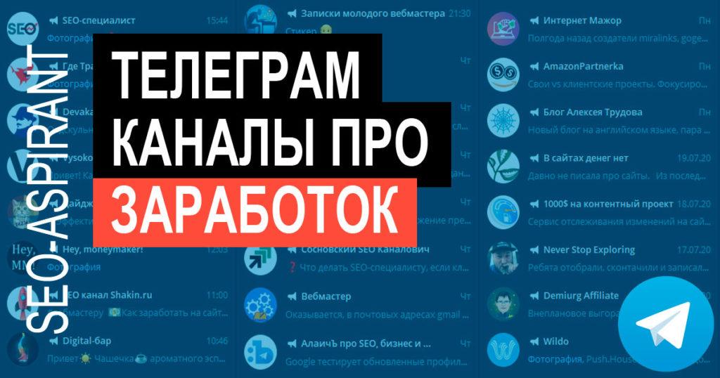 Самые лучшие Телеграм каналы про SEO и заработок в интернете [подборка]