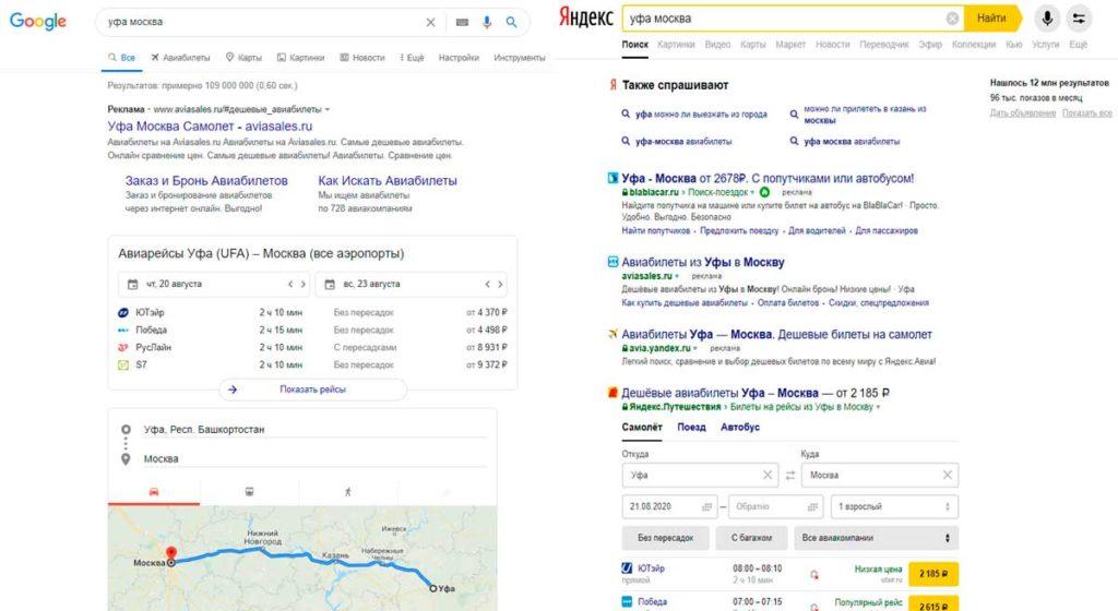Гугл и Yandex путешествия