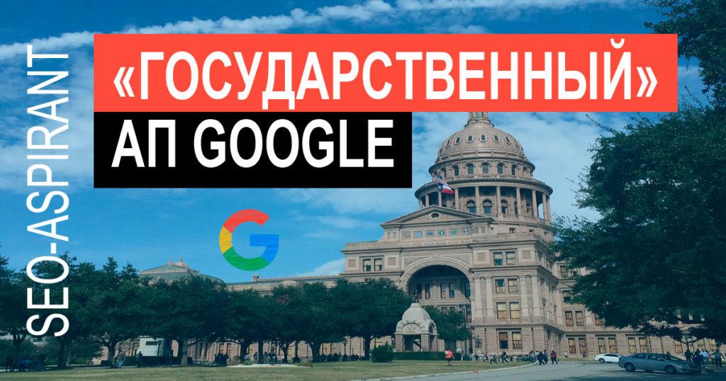 Google начал отдавать предпочтение государственным сайтам