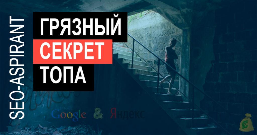 Как попасть в топ 1 поиска Google или Яндекса: грязный секрет