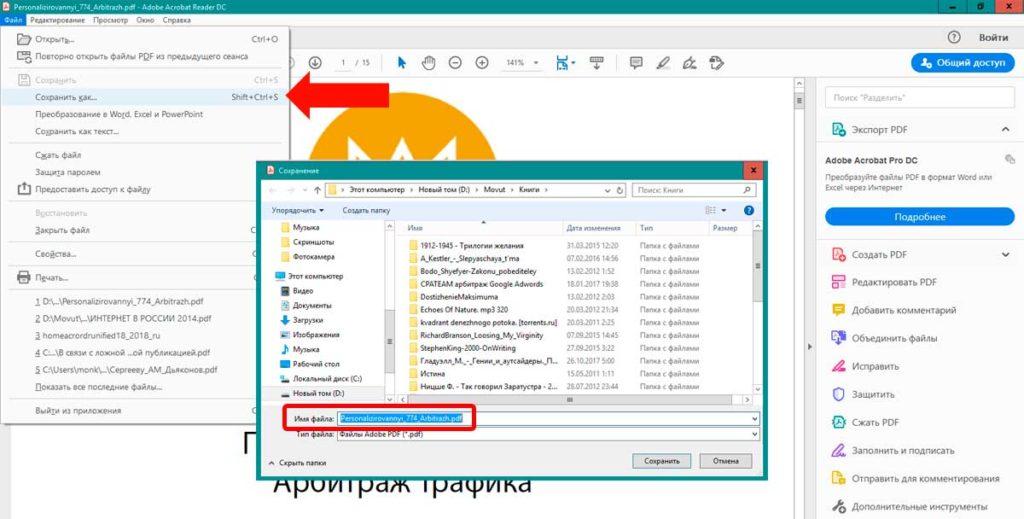 Поисковая оптимизация PDF файлов - релевантное имя