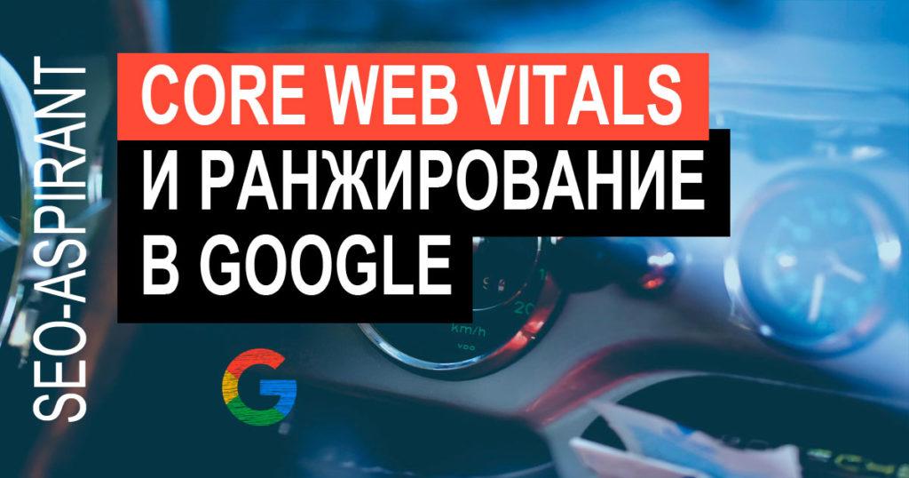Core Web Vitals: менее 15% сайтов соответствуют требованиям Google [исследование]