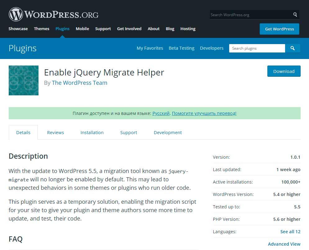 Плагин WordPress Enable jQuery Migrate Helper
