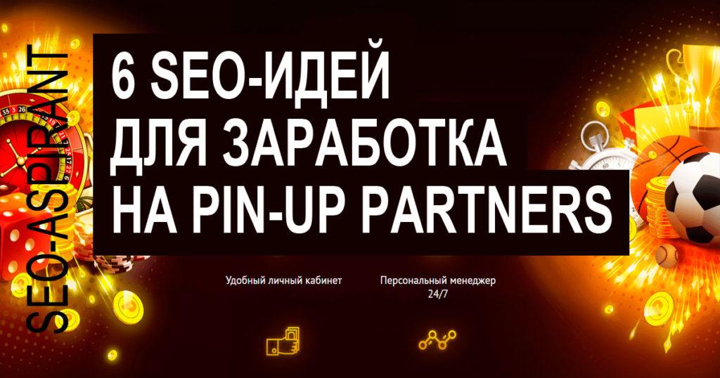 6 SEO идей чтобы лить на бренд Pin-Up