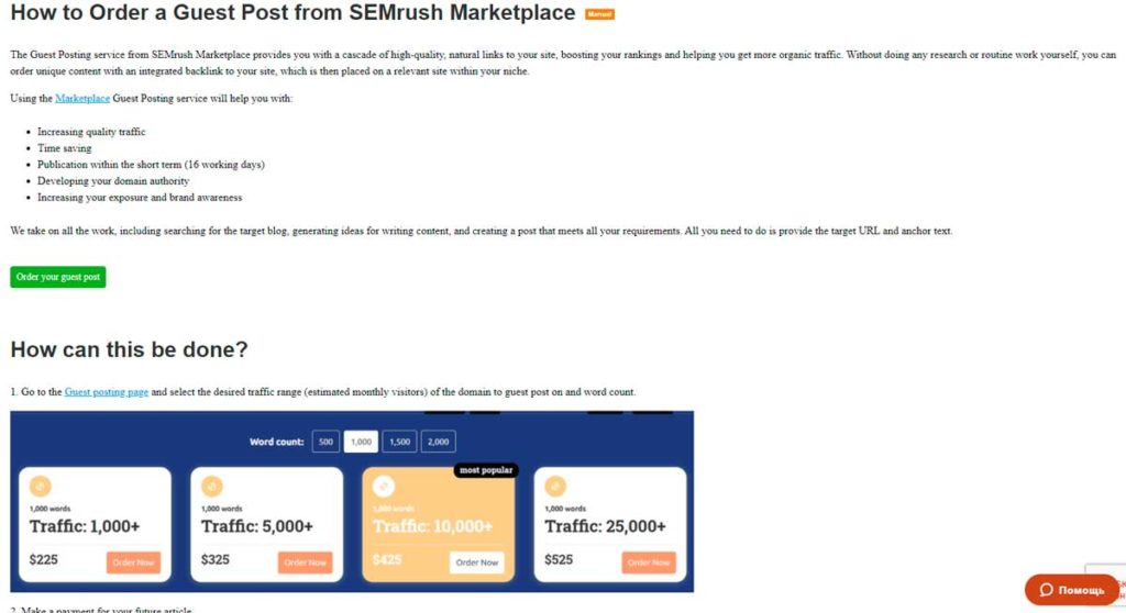 Guest posting от компании SEMrush