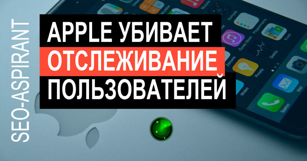 Как iOS 14 изменит будущее мобильной рекламы