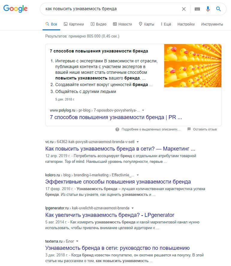 Выдача Гугла по запросу «как повысить узнаваемость бренда»