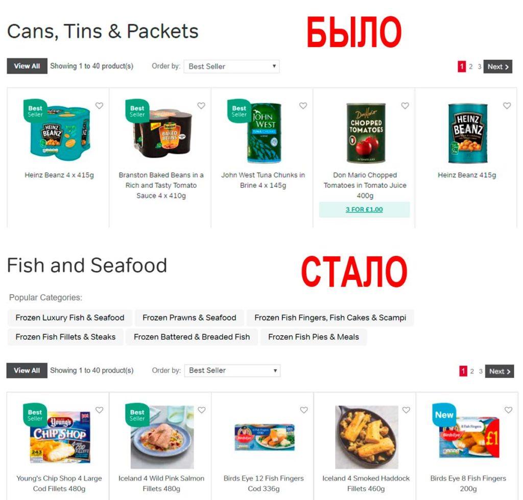 Внутренние ссылки на сайте Iceland Groceries