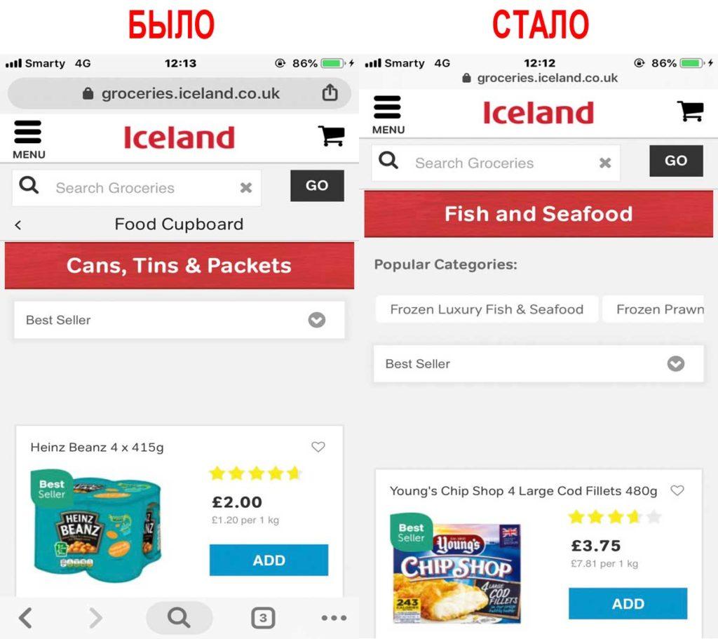Внутренняя перелинковка на сайте Iceland Groceries