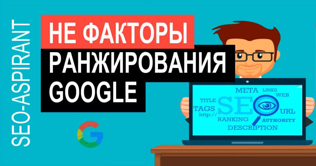 Что не является фактором ранжирования в Google [подборка]