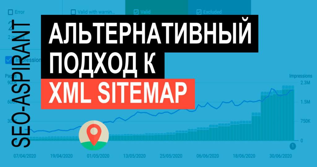 Sitemap XML: как увеличить трафик креативным подходом к карте сайта