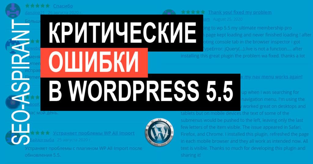 Проблемы обновления WordPress 5.5 и их решение