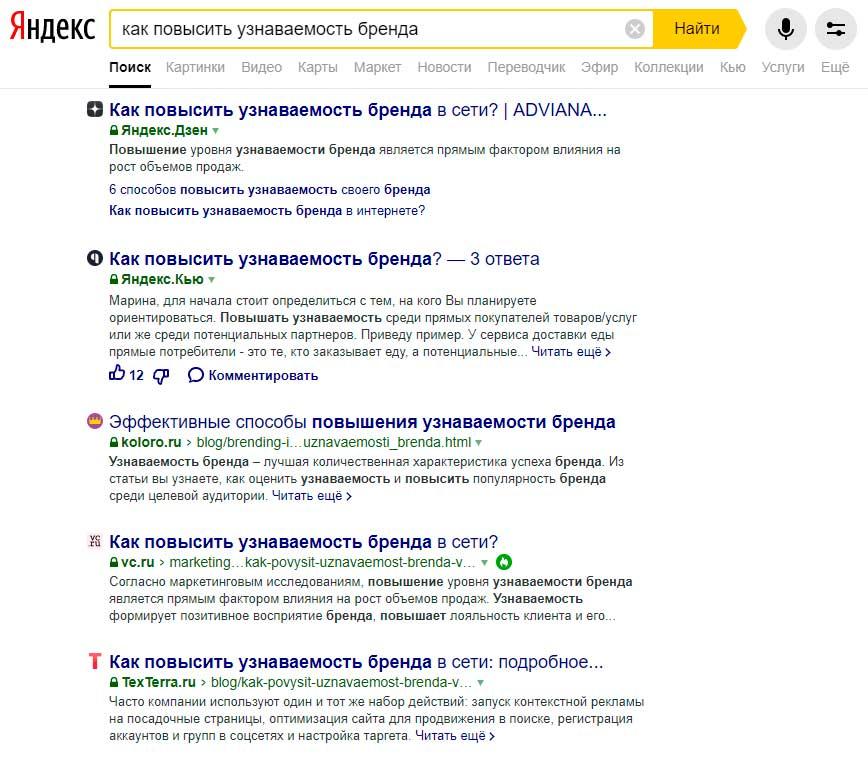 Выдача Яндекса по запросу «как повысить узнаваемость бренда»