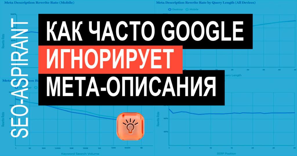 Google игнорирует ваши метаописания [исследование]