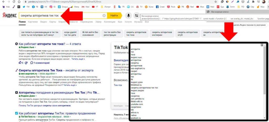 Программа для парсинга ключевых слов в Яндекс