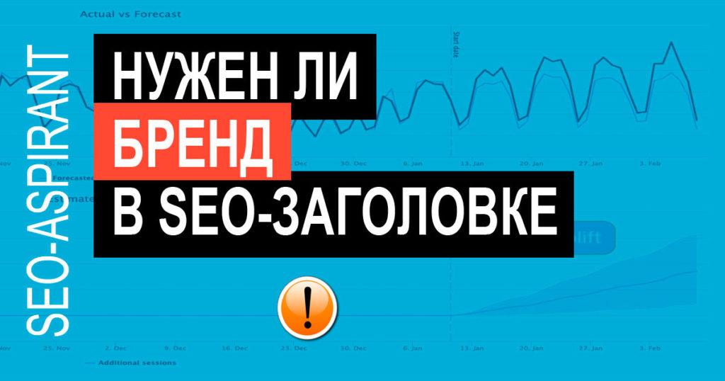 SEO заголовок страницы title и бренд: включать или нет