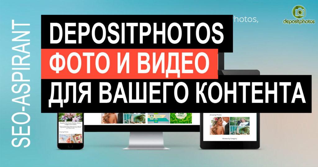Depositphotos: высококачественные фотографии для эффективного контент-маркетинга