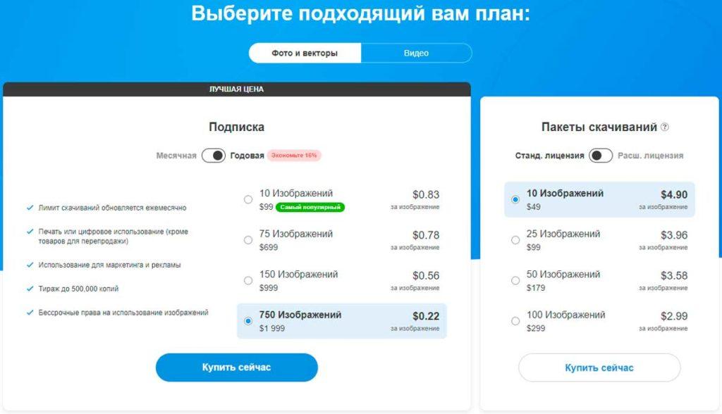 Depositphotos com - тарифные планы