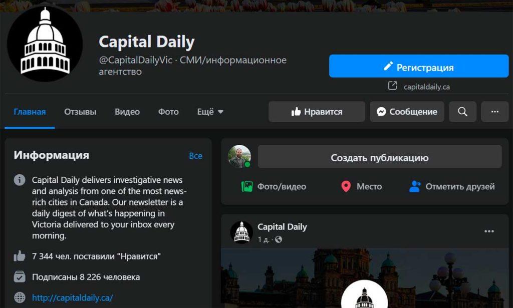 Facebook Capital Daily
